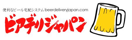 便利なビール宅配システム ビアデリジャパン