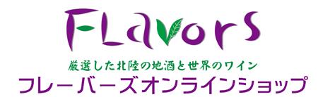フレーバーズ木屋本店 富山県高岡市にある老舗酒屋木屋